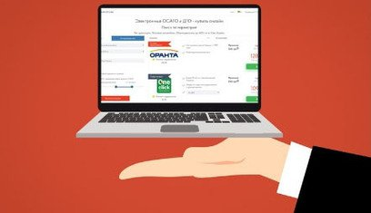 страховка ОСАГО онлайн