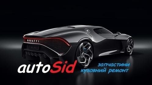 Автокомплекс autoSid фото 1