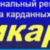 СТО  Ремкардан фото 1