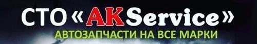СТО АК-Сервис фото 1