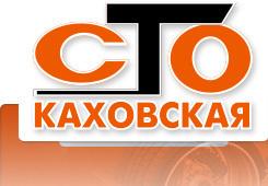 СТО Каховская фото 1