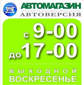 СТО АВТОВЕРСИЯ-сервис фото 1