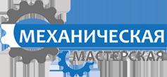 СТО Автосервис Механическая Мастерская фото 1