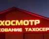 СТО ОТК-Сервис №00795 фото 1