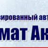 СТО Автоклимат Аккерман фото 1