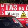 СТО Мобил-газ Гарант на Березняковской  фото 1