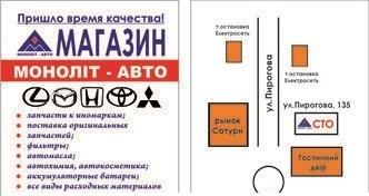 Автокомплекс Монолит-Авто фото 1