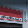СТО Extreme Line Service фото 1
