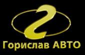 СТО Горислав Авто фото 1