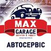 СТО Max Garage фото 1