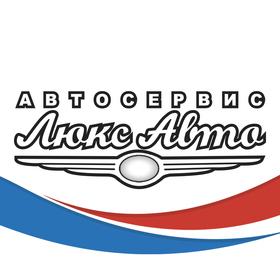 СТО Люкс Авто на Паустовского 37/2 фото 1