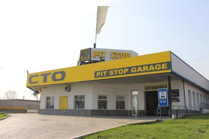 СТО Pit Stop Garage фото 1
