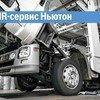 Автокомплекс БОШ Автосервис НЬЮТОН фото 1